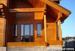 Деревянные окна 203