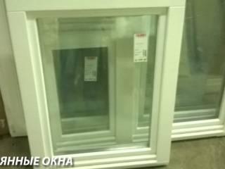 Окно ОСВ 83