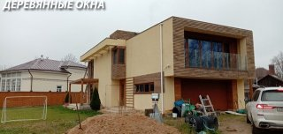 Современный дом с деревянными окнами