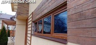 Деревянные окна в современном доме