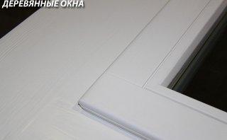 Окно с брашированием